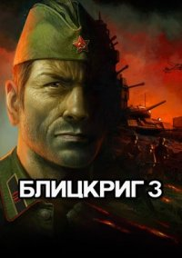 «Блицкриг 3» – фото обложки игры