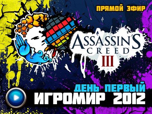 Игромир 2012. День 1. Assassin's Creed 3.