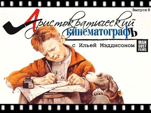 Аристократический кинематограф, 8-й выпуск