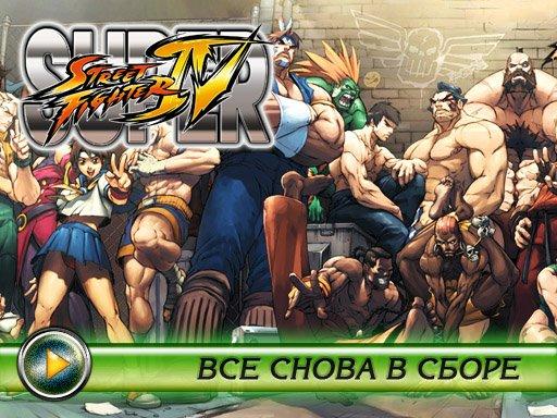 Super Street Fighter IV. Видеорецензия
