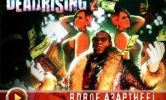 Dead Rising 2. Видеопревью