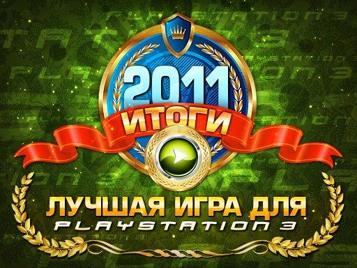 Итоги-2011. Лучшая игра для PlayStation 3