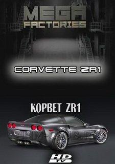 Corvette ZR1/Z06