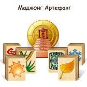 Маджонг Артефакт – фото обложки игры