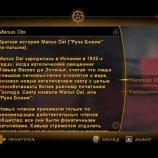Скриншот Da Vinci Code – Изображение 2