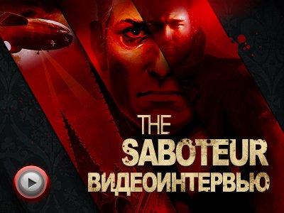 The Saboteur. Видеоинтервью
