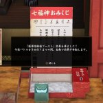 Скриншот Yakuza 6 – Изображение 23