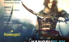 КанобуPlay 2