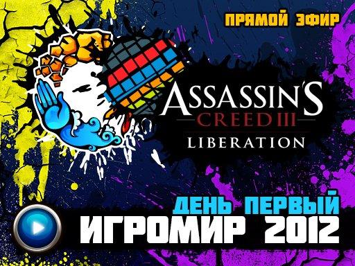 Игромир 2012. День 1. Assassin's Creed: Liberation