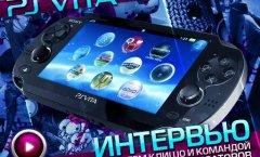 PlayStation Vita - Интервью с Сергеем Клишо и командой локализаторов