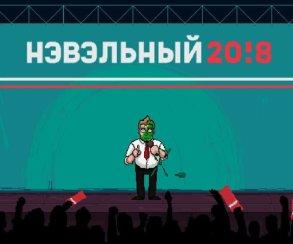 Dagestan Technology выпустила игру про Алексея Навального. Вынеповерите, ноона вполне достойная!