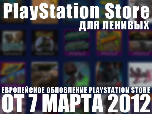 PlayStation Store Для Ленивых: 7 Марта 2012