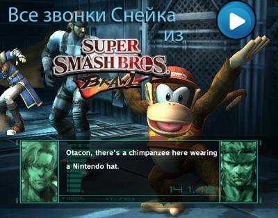 Все звонки Снейка в Super Smash Bros Brawl c русскими субритрами.