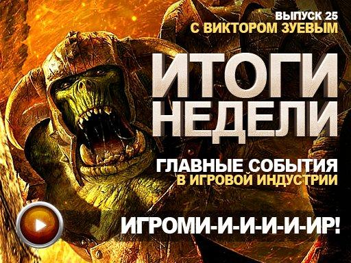 Итоги недели. Выпуск 25 - с Виктором Зуевым