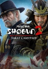 Total War: Shogun 2 - Fall of the Samurai – фото обложки игры