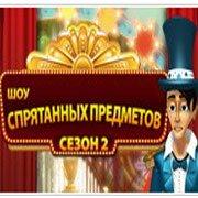 Шоу спрятанных предметов – фото обложки игры