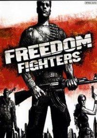 Freedom Fighters – фото обложки игры