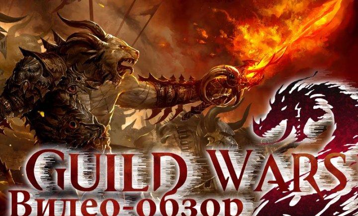 Guild Wars 2. Видео-обзор