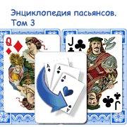 Энциклопедия пасьянсов. Том 3
