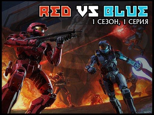 Red vs Blue. Эпизод 1: Что мы тут забыли?