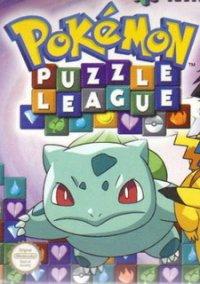Pokémon Puzzle League – фото обложки игры