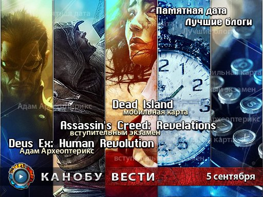Канобу-вести (05.09.2011)