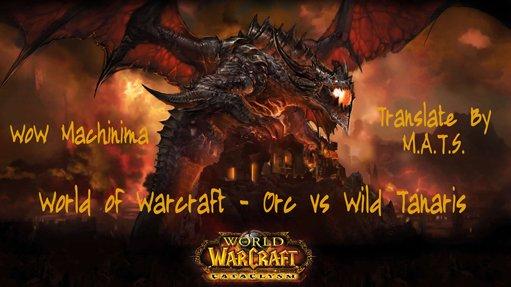 Orc vs. Wild Tanaris (WoW Machinima) [RUS]