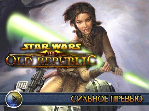Star Wars: The Old Republic. Видеопревью