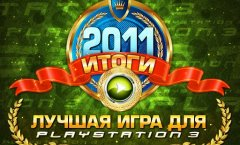 Итоги-2011. Лучшая игра для PlayStation 3
