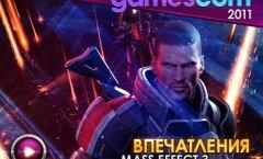 Дневники GamesCom-2011. Mass Effect 3