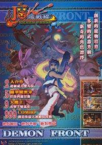 Demon Front – фото обложки игры
