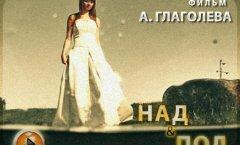 """Над и под"". Фильм А. Глаголева"