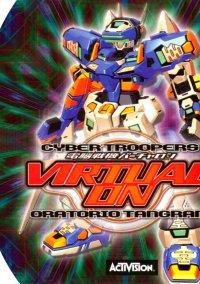 Cyber Troopers Virtual-On Oratorio Tangram – фото обложки игры