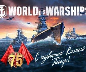 ВWorld ofWarships пройдет парад вчесть 75-й годовщины Дня Победы