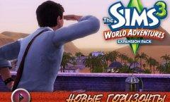 Sims 3: World Adventures. Видеорецензия
