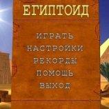 Скриншот Египтоид – Изображение 4