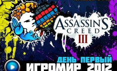 Игромир 2012. День 1. Assassin's Creed 3.