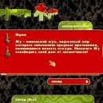 Скриншот Beetle Ju – Изображение 11