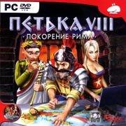 Петька 8: Покорение Рима – фото обложки игры