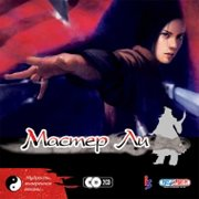 Master Li and the Flying Blade – фото обложки игры