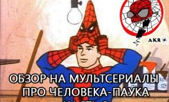 Обзор На Мультсериалы Про Человека-Паука: Часть 2