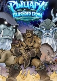 Hearthstone: Knights of the Frozen Throne – фото обложки игры