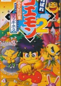 Ganbare Goemon 2 – фото обложки игры