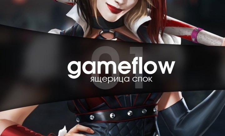 gameflow01