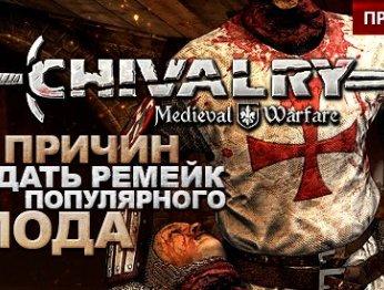 7 причин ждать Chivalry: Medieval Warfare