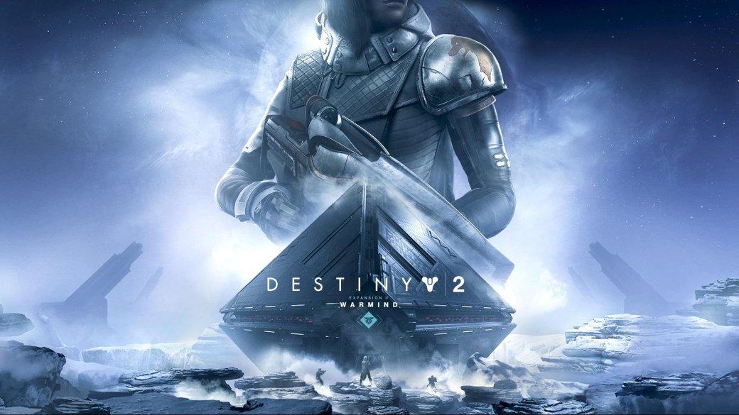 Обзор Destiny 2: Warmind | Канобу