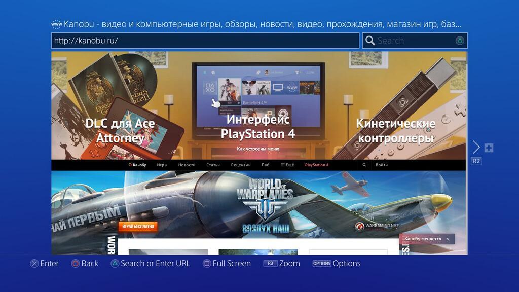 Онлайновые функции PlayStation 4 | Канобу - Изображение 5