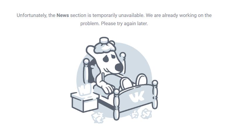 «ВКонтакте» сбоит: пользователи массово жалуются напроблемы сдоступом | Канобу - Изображение 0