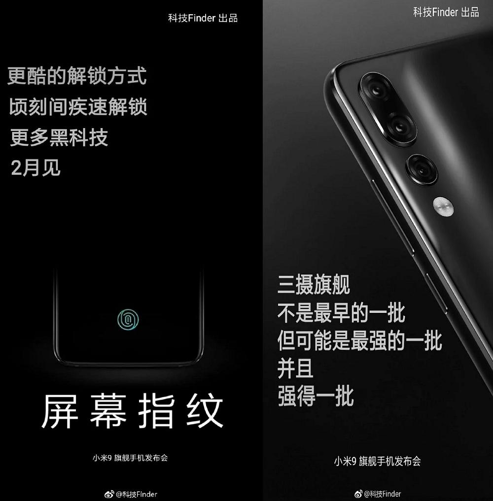 Китайцы дразнят флагманом Xiaomi Mi 9: первый официальный постер раскрывает новую фишку смартфона   Канобу - Изображение 7819