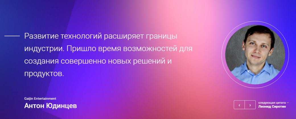 Представители российской игровой индустрии собрали Экспертный Совет | Канобу - Изображение 11778